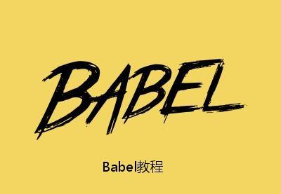 Babel教程与文档