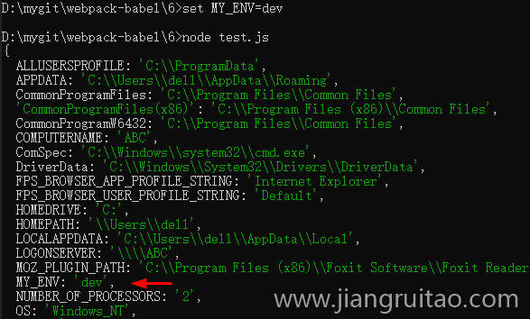 Webpack环境变量-2 Webpack教程 姜瑞涛的官方网站
