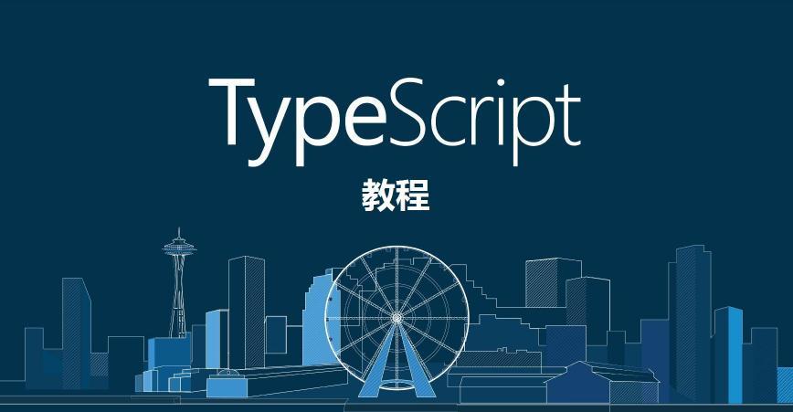 TypeScript教程 ts教程 typescript-tutorial